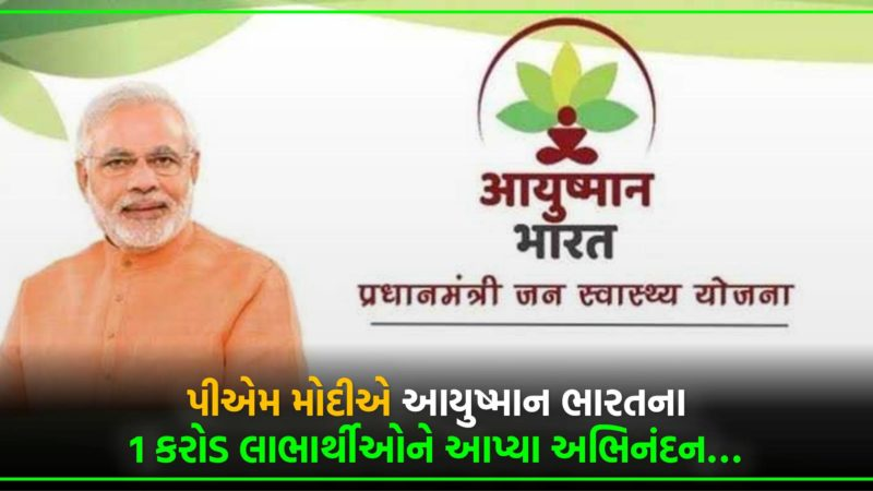 પીએમ મોદીએ આયુષ્માન ભારતના 1 કરોડ લાભાર્થીઓને આપ્યા અભિનંદન…