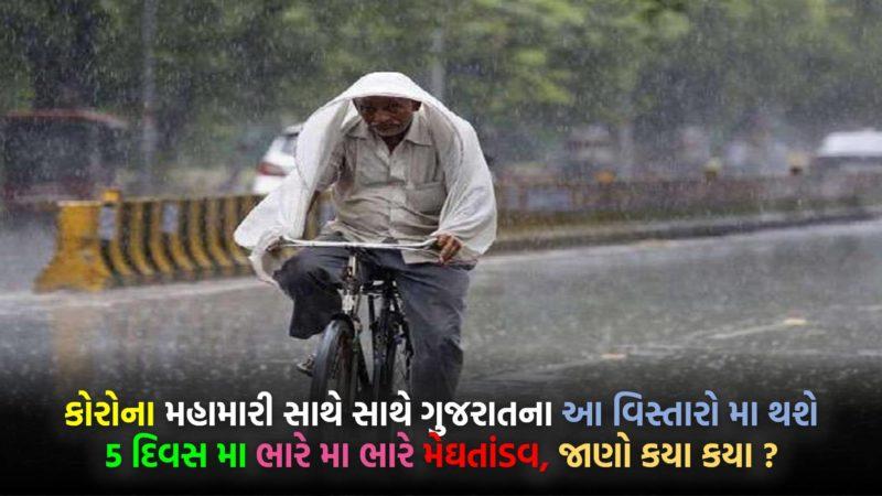 કોરોના મહામારી સાથે સાથે ગુજરાતના આ વિસ્તારો થશે 5 દિવસ મા ભારે મા ભારે મેઘતાંડવ, જાણો કયા કયા ?