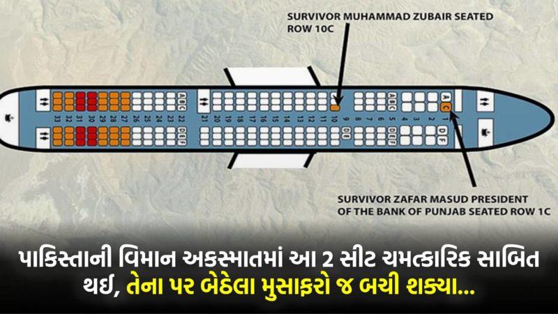 પાકિસ્તાની વિમાન અકસ્માતમાં આ 2 સીટ ચમત્કારિક સાબિત થઈ, તેના પર બેઠેલા મુસાફરો જ બચી શક્યા…