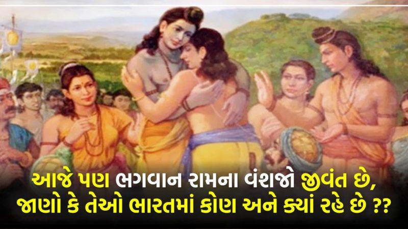 આજે પણ ભગવાન રામના વંશજો જીવંત છે, જાણો કે તેઓ ભારતમાં કોણ અને ક્યાં રહે છે ??