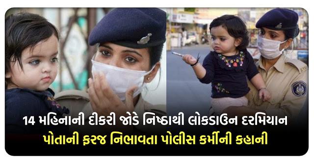14 મહિનાની દીકરી જોડે નિષ્ઠાથી લોકડાઉન દરમિયાન પોતાની ફરજ નિભાવતા પોલીસ કર્મીની કહાની