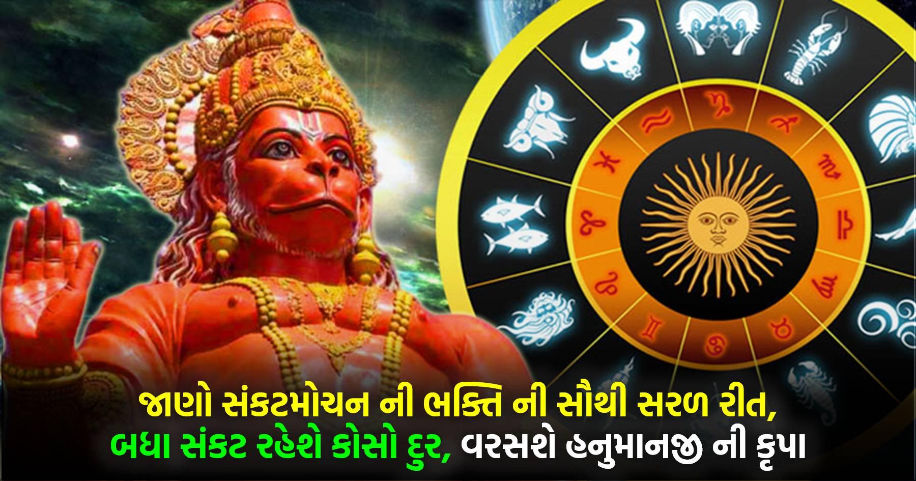 જાણો સંકટમોચન ની ભક્તિ ની સૌથી સરળ રીત, બધા સંકટ રહેશે કોસો દુર, વરસશે હનુમાનજી ની કૃપા
