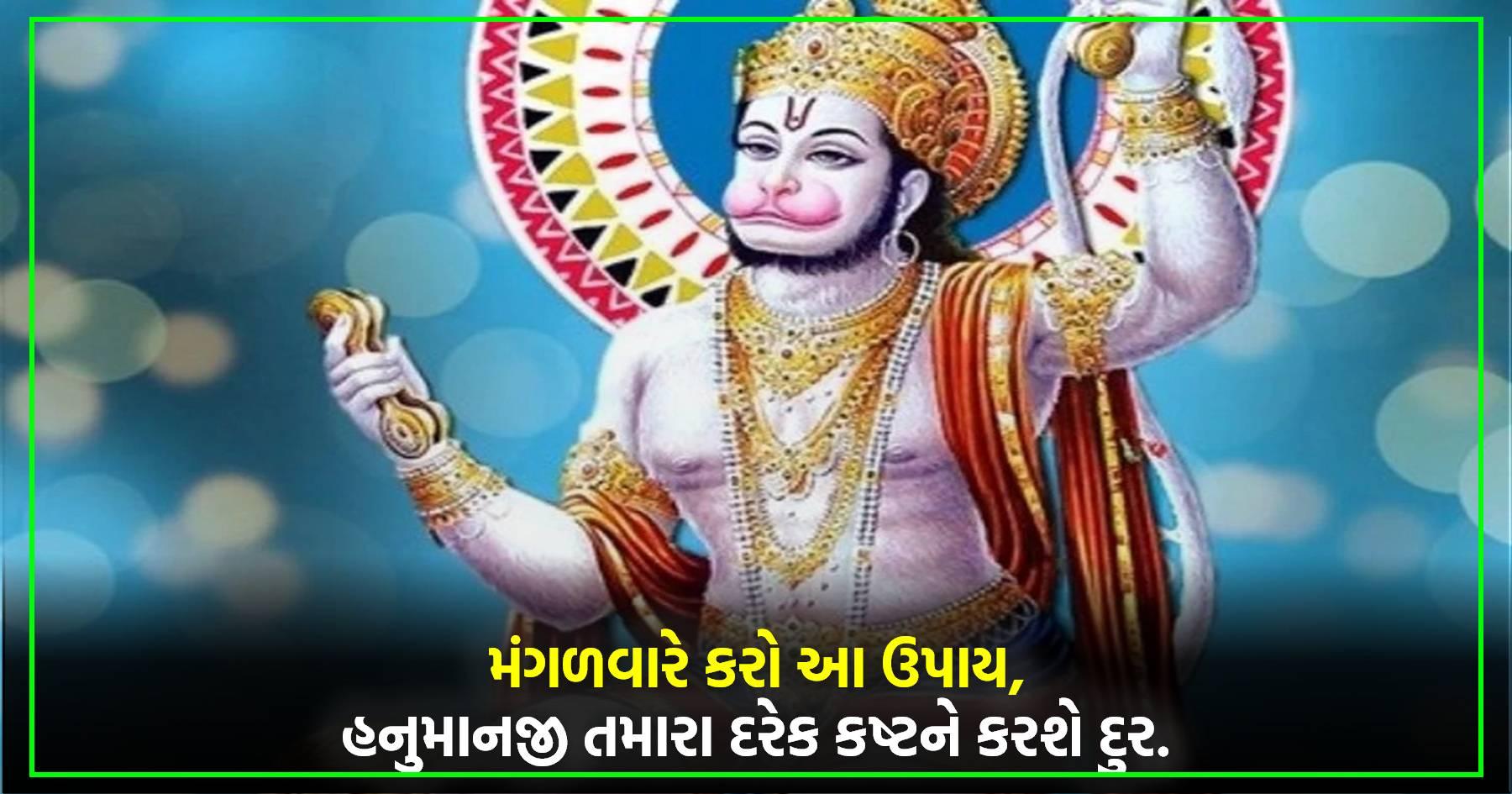 મંગળવારે કરો આ ઉપાય, હનુમાનજી તમારા દરેક કષ્ટને કરશે દુર.