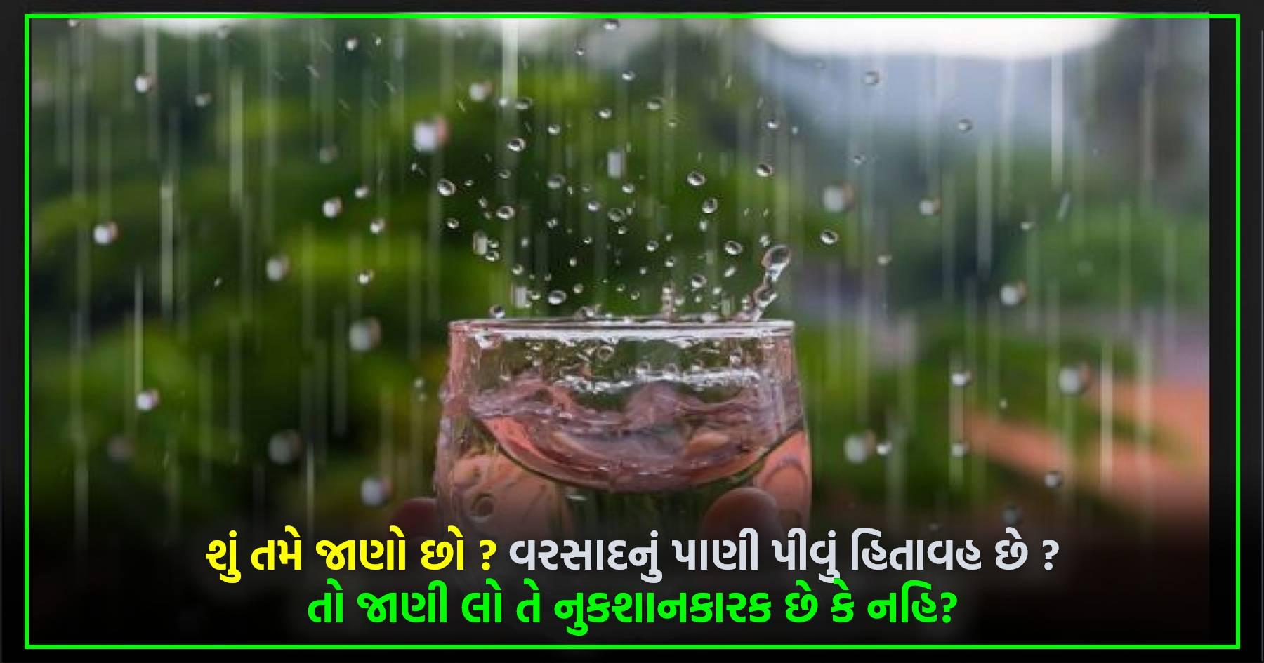 શું તમે જાણો છો ? વરસાદનું પાણી પીવું હિતાવહ છે ? તો જાણી લો તે નુકશાનકારક છે કે નહિ?
