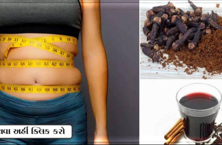 તમારે વજનને પણ ફટાફટ ઉતારવુ હોય તો લવિંગ નુ આ રીતે સેવન કરો, તેનાથી કોઈ સાઈડ ઇફેક્ટ પણ તમને નહિ થાય.