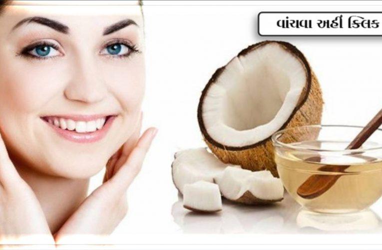 નાળિયેર ના તેલથી કરો દાંત સાફ, થઇ જશે તમારા દાંત ચળકતા અને સફેદ….
