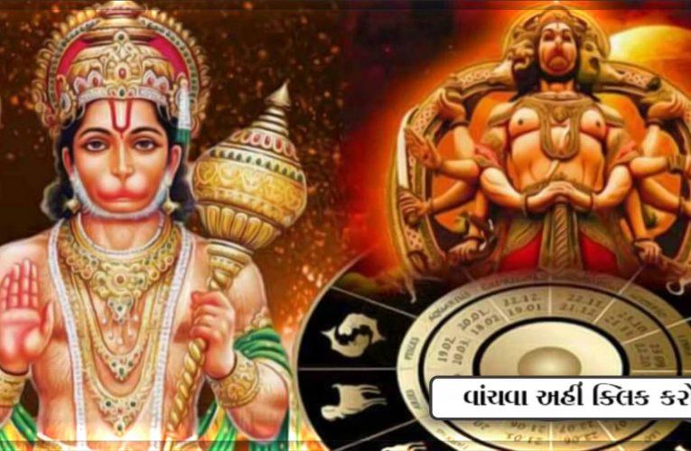 આ રાશિ-જાતકો પર વરસશે હનુમાનજીની કૃપા,થશે અઢળક ફાયદાઓ